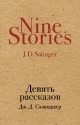 Девять рассказов